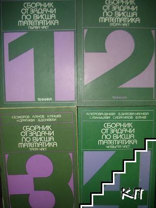 Сборник от задачи по висша математика. Част 1-4