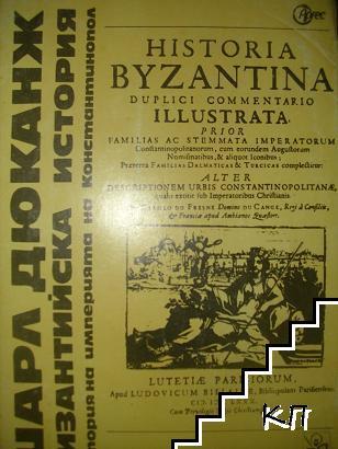 Византийската история
