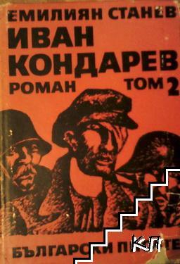 Иван Кондарев. Том 2