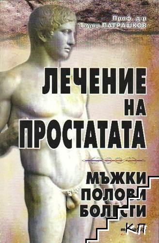 Лечение на простатата. Мъжки полови болести