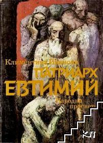 Патриарх Евтимий