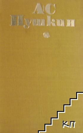 Избрани произведения в шест тома. Том 6