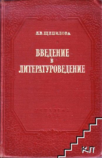 Введение в литературоведение