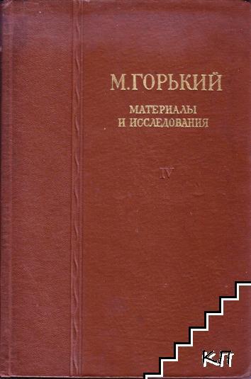 М. Горький. Том 4: Материалы и исследования