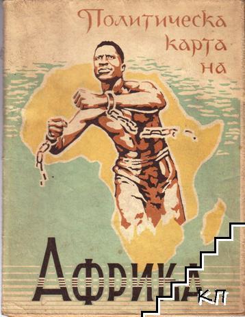 Политическа карта на Африка