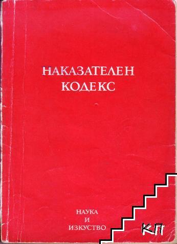 Наказателен кодекс