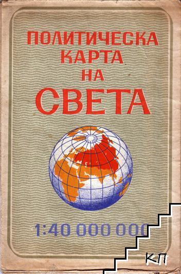 Политическа карта на света