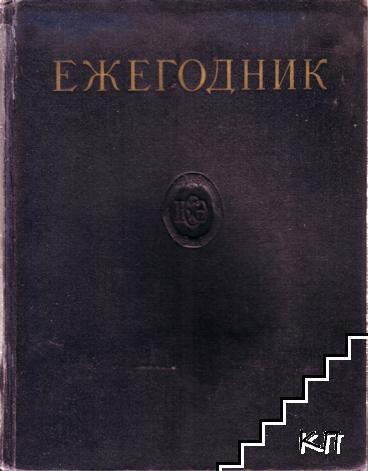 Ежегодник большой советской энциклопедии 1960