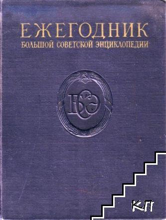 Ежегодник большой советской энциклопедии 1957