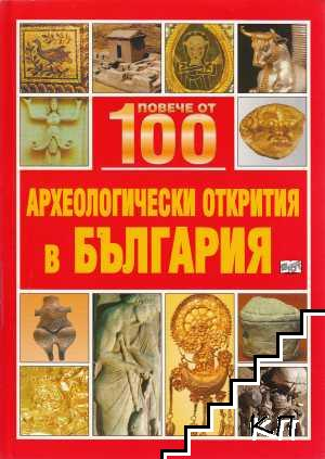Повече от 100 археологически открития в България