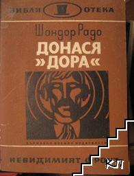 "Донася ""Дора"". Книга 2"