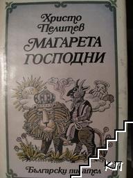 Магарета господни