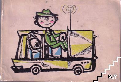Разговорник за авто-мото туриста