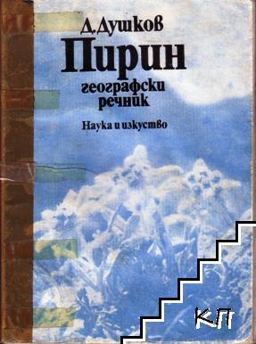 Пирин - географски речник