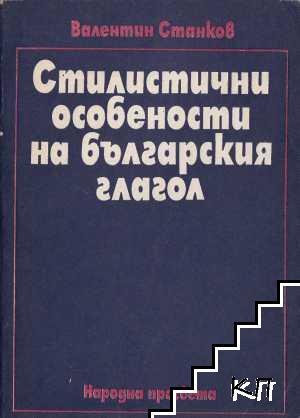 Стилистични особености на българския глагол