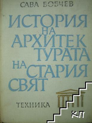 История на архитектурата на Стария свят