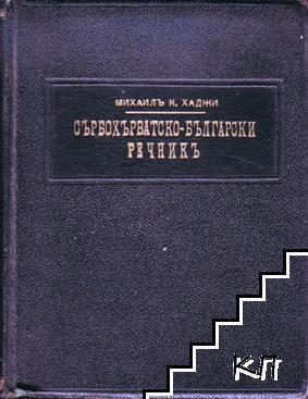 Сърбохърватско-български речникъ съ кратка сърбохърватска граматика