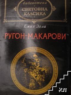 Ругон-Макарови. Том 1