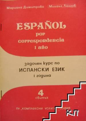Español por correspondencia 1 año. / Задочен курс по испански език. Година 1. Свитък 4