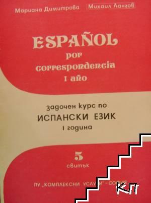 Español por correspondencia 1 año. / Задочен курс по испански език. Година 1. Свитък 5