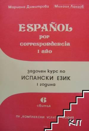 Español por correspondencia 1 año. / Задочен курс по испански език. Година 1. Свитък 6