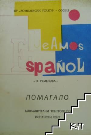 Leamos Español / Помагало. Допълнителни текстове по испански език