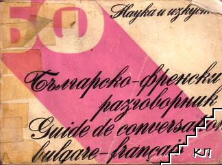 Българско-френски разговорник / Guide de conversation bulgare-français