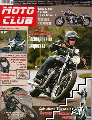 MotoClub. Бр. 10 / 2011