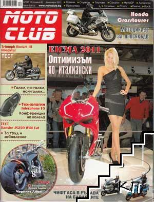 MotoClub. Бр. 12 / 2011