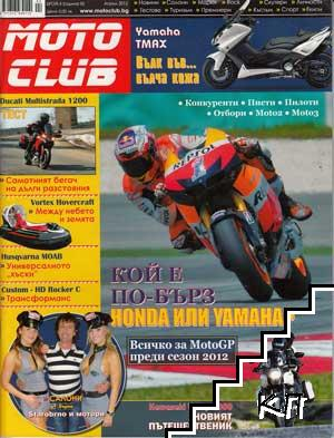 MotoClub. Бр. 4 / 2012