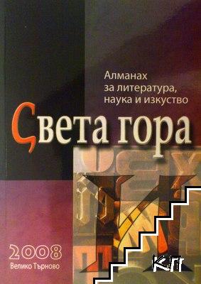 """Алманах за литература, наука и изкуства """"Света гора"""". Бр. И / 2008"""