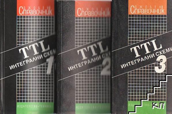 TTL Интегрални схеми. Част 1-3