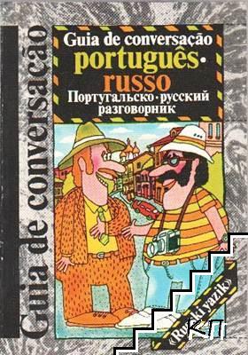 Guia de conversacao portugues-russo / Португальско - русский разговорник