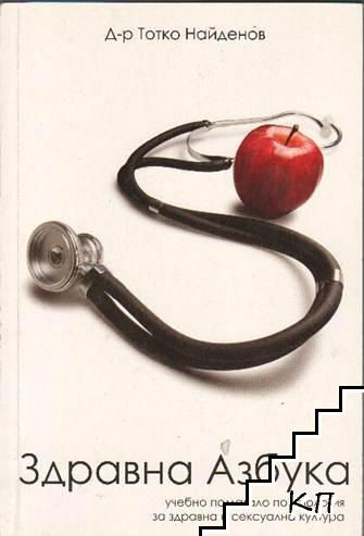 Здравна азбука. Здравна и сексуална култура