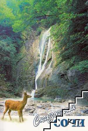 Сказочный Сочи. Ореховский водопад