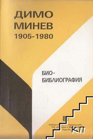 Димо Минев (1905-1980 г.). Био-библиография