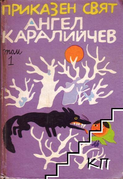 Приказен свят в три тома. Том 1-3