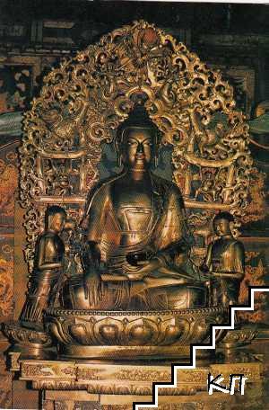 Buddist Art Museum, Ulat Bator, Mongolia