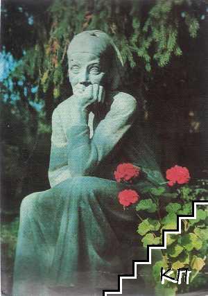 """""""Майка"""" - детайл от """"Паметник на Д. Дебелянов"""""""
