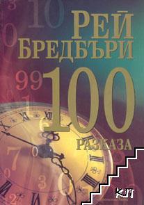 100 разказа