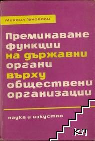 Преминаване функции на държавни органи върху обществени организации