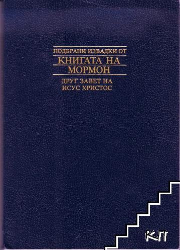 Подбрани извадки от Книгата на Мормон. Друг завет на Исус Христос