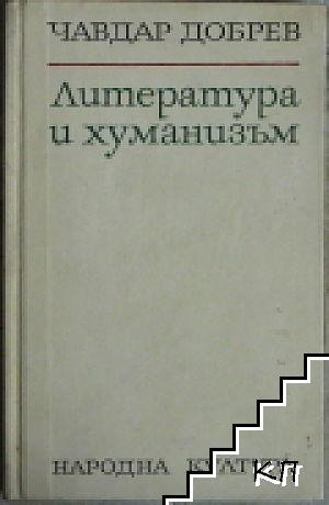Литература и хуманизъм