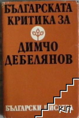 Българската критика за Димчо Дебелянов