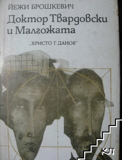 Доктор Твардовски и Малгожата