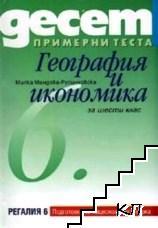 Десет примерни теста: География и икономика за 6. клас
