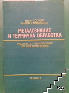 Металознание и термична обработка