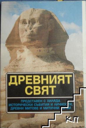 Древният свят - представен с хиляда исторически събития и личности, древни митове и митични герои