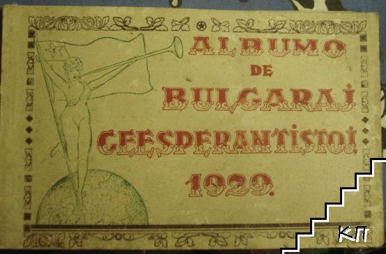 Albumo de Bulgaraj ceesperantistoj
