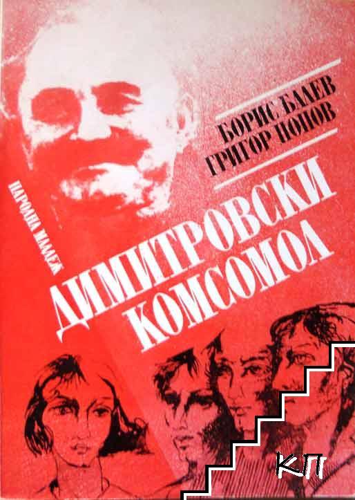 Димитровски комсомол